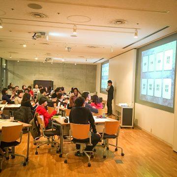 ワークショップデザイン・トレーニング 問いをデザインする技法【イベントレポート】