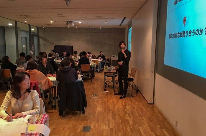 対話型ワークショップデザイン 入門-深まるワールドカフェの作り方【イベントレポート】
