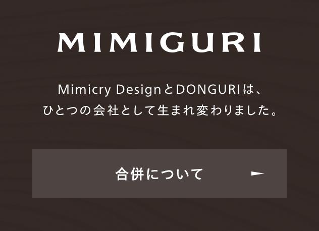 はじめましてMIMIGURIです