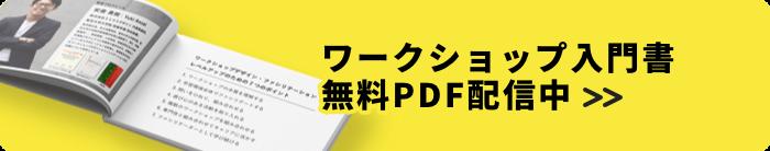 ワークショップ入門書無料PDF配信中
