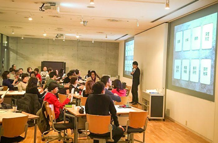 公開講座「ワークショップデザイン・トレーニング 問いをデザインする技法」(イベントレポート)
