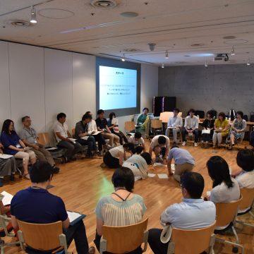 公開講座「対話型ワークショップデザイン入門【初級】ーホールシステム・アプローチの作り方—」