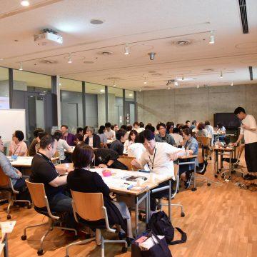 【参加者募集】ワークショップデザイン・ファシリテーション入門講座を2/9(東京)と2/21(大阪)にて開催します。